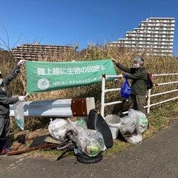 画像 3/14(日)瀬上沢クリーンアップ作戦を開催しました の記事より 4つ目