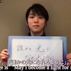 """""""May I become a light for someone""""「誰かの光になれるように」"""