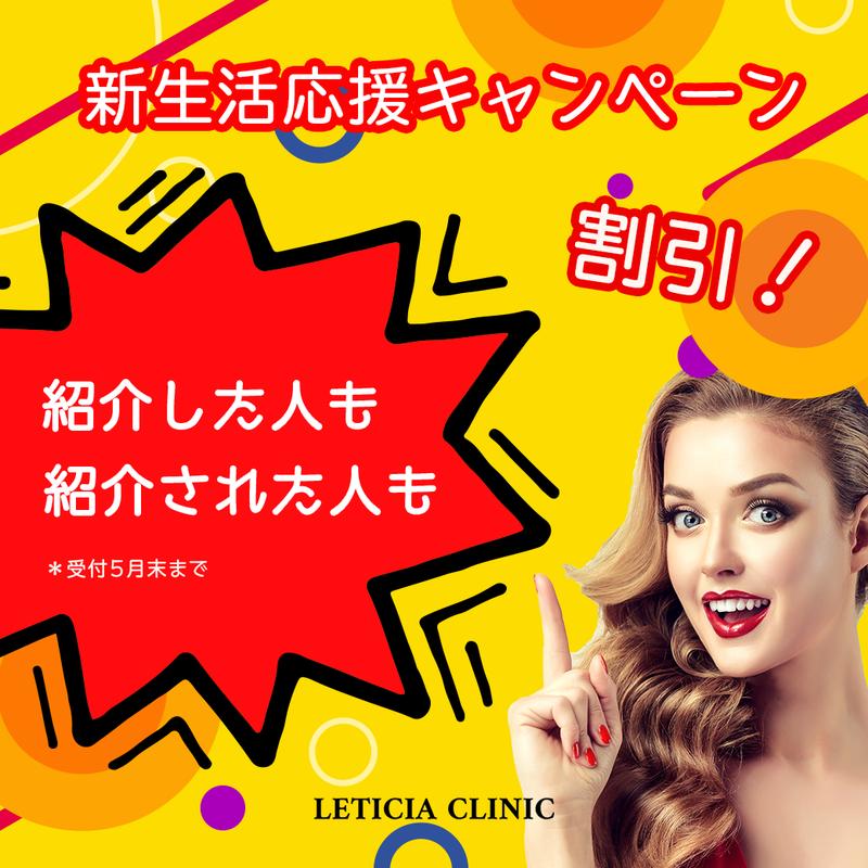 新生活応援キャンペーン 東京銀座のレティシアクリニック