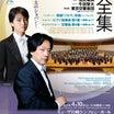 沼尻竜典 東京交響楽団 牛田智大(ピアノ)名曲全集 第166回