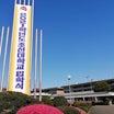 朝鮮大学情報 75 (入学式の様子③・写真はこちら)