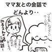 【ママ友との会話でどんより、、、】マンガでよくわかる!?こころの使い方