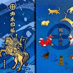 画像 【鹿児島】島津義弘公をお祀りする精矛神社でいただいたステキな新作【御朱印帳】 の記事より 1つ目