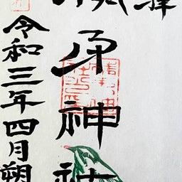 画像 【鹿児島】島津義弘公をお祀りする精矛神社でいただいたステキな新作【御朱印帳】 の記事より 2つ目