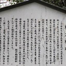 画像 【鹿児島】島津義弘公をお祀りする精矛神社でいただいたステキな新作【御朱印帳】 の記事より 11つ目