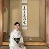 笠間教室 五周年記念茶会/海老澤宗香 茶道教室の画像