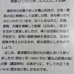 画像 【鹿児島】島津義弘公をお祀りする精矛神社でいただいたステキな新作【御朱印帳】 の記事より 21つ目