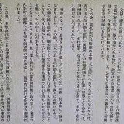 画像 【鹿児島】島津義弘公をお祀りする精矛神社でいただいたステキな新作【御朱印帳】 の記事より 34つ目