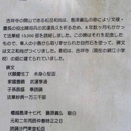画像 【鹿児島】島津義弘公をお祀りする精矛神社でいただいたステキな新作【御朱印帳】 の記事より 20つ目
