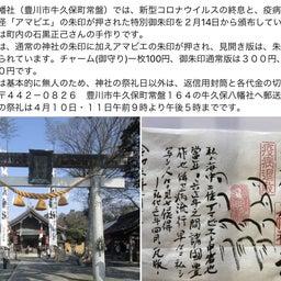 画像 【愛知】疫病退散‼️牛久保八幡社でいただいたステキな【御朱印】 の記事より 5つ目