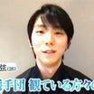 動画 結弦君NEWメッセージ!(番宣から) Yuzu's another message!