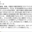 座間市の三岬さんの「間違った行政指導を訴える」→刑事告訴へ…動画がありました!