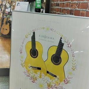 クロサワ楽器日本総本店へ。の画像