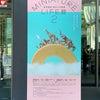 愛媛県美術館で開催中の「MINIATURE LIFE展2田中達也 見立ての世界」に行ってきましたの画像
