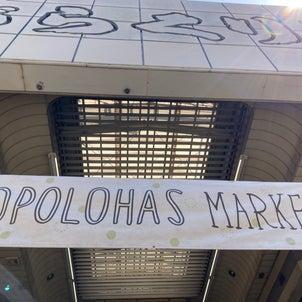 ポポロハスマーケットラストですの画像