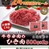 【楽天】10時~北海道牛肉100%ひき肉❗100g→156円の画像