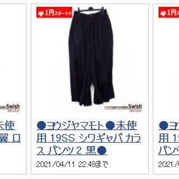 画像 今夜終了【ヤフオク1円開始】ヨウジヤマモト 未使用品を多数出品中です。 の記事より 7つ目