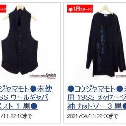 画像 今夜終了【ヤフオク1円開始】ヨウジヤマモト 未使用品を多数出品中です。 の記事より 10つ目