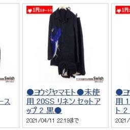 画像 今夜終了【ヤフオク1円開始】ヨウジヤマモト 未使用品を多数出品中です。 の記事より 3つ目