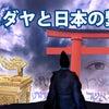 ZOOM講演「古代ユダヤと日本の繋がり」の録画を見ていただけますの画像