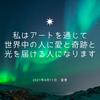 【宣言】夢を叶える宣言の仕方の画像