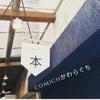 <イベント情報>4/16(金),17(土) comichiマルシェに出店します!の画像