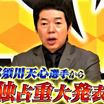 【炎の体育会TV】那須川天心がボクシング転向を正式に表明【キック引退へ】