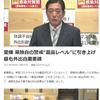 愛媛県職員約30人が送別会 県は「ルール順守」と説明4/8NHKの画像