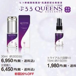 レビューにみるヒト幹細胞QUEENS美容液の効果の画像