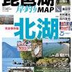 つり人社 琵琶湖岸釣りMAP北湖 入荷!