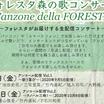 フォレスタ 矛盾だらけ その場しのぎの 森の歌コンサート だっぺ