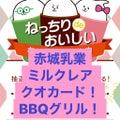 ケーマー♡ワガママ姫子のお得な懸賞生活♡