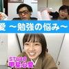 STU48 甲斐心愛さん大学受験企画スタート!の画像