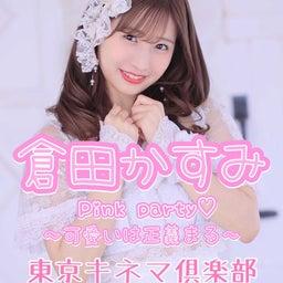画像 【5/22】倉田かすみバースデーライブ2021 Pink party❤️〜可愛いは正義まる〜 の記事より