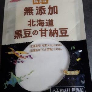 『 無添加 北海道 黒豆の甘納豆 』純国産ノースカラーズさんの画像