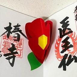 画像 【愛知】龍光山「瑞雲寺」でいただいたステキな【飛びだす御朱印】~追加掲載版~ の記事より 3つ目