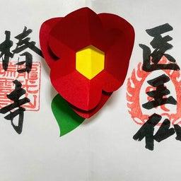 画像 【愛知】龍光山「瑞雲寺」でいただいたステキな【飛びだす御朱印】~追加掲載版~ の記事より 2つ目