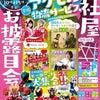 ファンクラブ通信2021/04/12日号 イザ!!スザカinアクセル物流サービスマッチ2021の画像