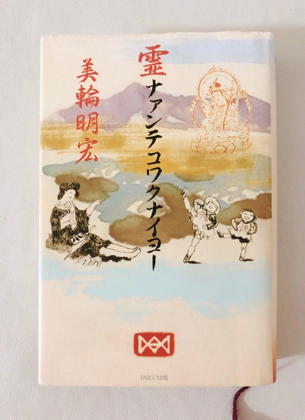 美輪さんが方位学を使った実体験と開運のコツ4つが書いてある本
