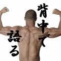 筋トレBlog 〜コツコツ身体作り〜