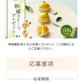 【懸賞情報】鼓月 檸檬スイーツプレゼント