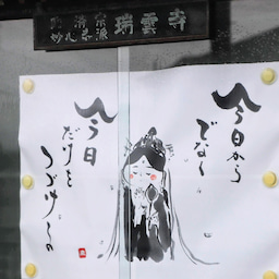 画像 【愛知】龍光山「瑞雲寺」でいただいたステキな【飛びだす御朱印】~追加掲載版~ の記事より 24つ目