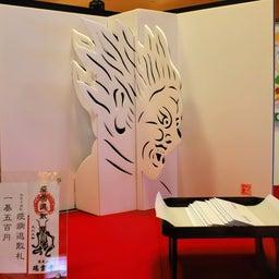 画像 【愛知】龍光山「瑞雲寺」でいただいたステキな【飛びだす御朱印】~追加掲載版~ の記事より 4つ目