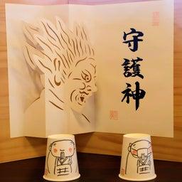 画像 【愛知】龍光山「瑞雲寺」でいただいたステキな【飛びだす御朱印】~追加掲載版~ の記事より 5つ目
