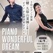 2台ピアノの世界&リトルピアニストシューズ❣️
