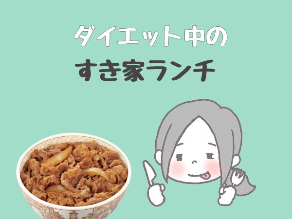 ダイエット中の「すき家」での食べ方