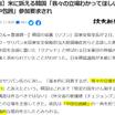 ★韓国・「米国のクアッド参加要求」報道を否定