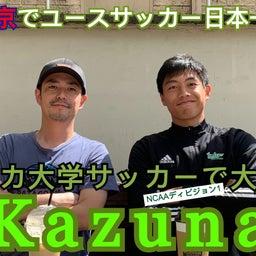 画像 アメリカ現役大学サッカー選手Kazunaのアメリカ留学シアターにお邪魔させてもらいまし対談! の記事より