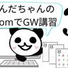 GWもやります!定員30名!ぱんだちゃんのzoomでGW講習3days!の画像