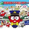 千林商店街×京阪電車111周年キャンペーンの画像